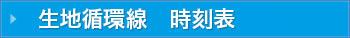 新幹線生地線時刻表